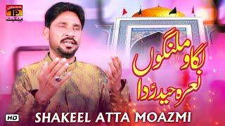 Lagao Malango Naara Haider Da   Shakeel Atta Moazmi   TP Manqabat