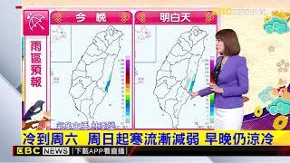 氣象時間 1090129 晚間氣象 東森新聞