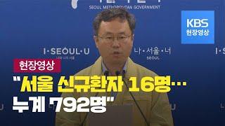 """[코로나19-서울] """"코로나19 서울 신규환자 16명……"""