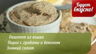 Будет вкусно! 25/12/2014 Паштет из языка. Пирог с грибами и беконом. GuberniaTV