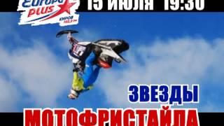 MotoFreestyle 30s