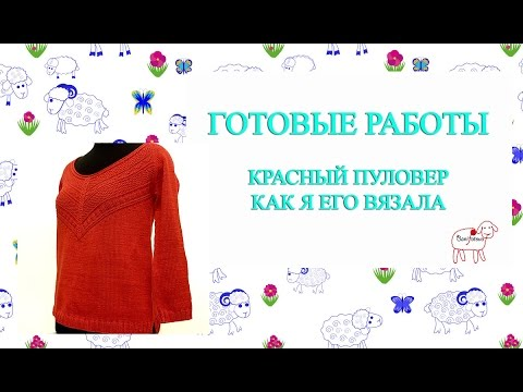 готовые работы // красный пуловер // вязание по дизайну