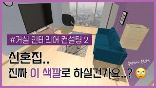 컬러풀한 신혼집 거실 → 모던하게 바꾸려면? |  3D…