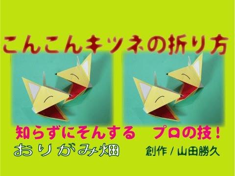 ハート 折り紙:折り紙 きつね 折り方-youtube.com