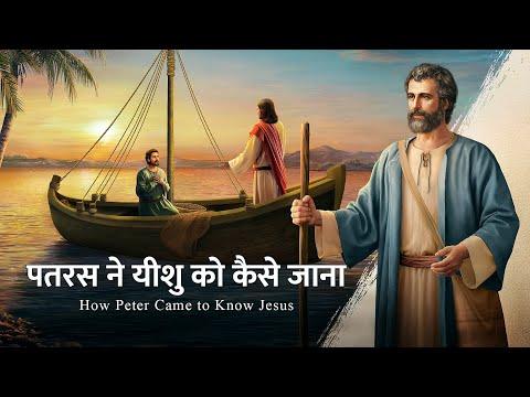 """सर्वशक्तिमान परमेश्वर के वचन """"पतरस ने यीशु को कैसे जाना"""""""