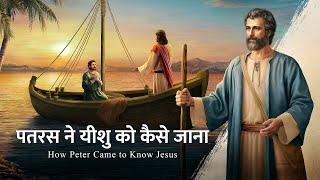 """सर्वशक्तिमान परमेश्वर के कथन """"पतरस ने यीशु को कैसे जाना"""""""