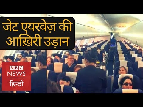 Jet Airways' last flight, will it bounce back? (BBC Hindi)