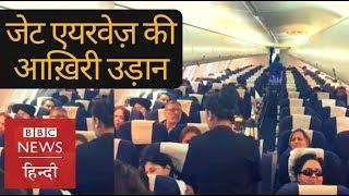 Jet Airways' last flight, will it bounce back? (BBC Hindi)