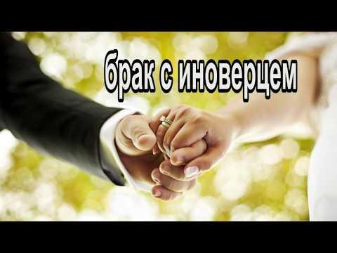 Брак с иноверцем. Православный брак, православное венчание