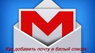 Как добавить почту в белый список gmail, mail, яндекс и рамблер(Для тех кто не знает, как добавить почту в белый список на яндекс, рамблер, gmail и mail. Смотрите в видео. Добавл..., 2015-12-23T18:33:05.000Z)