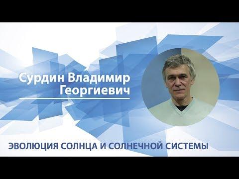 Сурдин Владимир -
