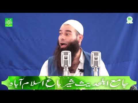 || Kurbani Special || 3 Aug 2018 || Jummah Khutba || Mushtaq Ah Veeri Sb || Jamia Ahlehades Sherbagh