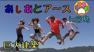 【マイクラPE】巨大建築 あしあとアース!取材編1【あしあと】with Google Play