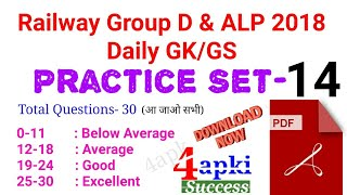 रेलवे Group D & ALP 2018 Daily GK/GS प्रैक्टिस सेट- 14 // GK/GS Quiz for Railway // रेलवे भर्ती 2018