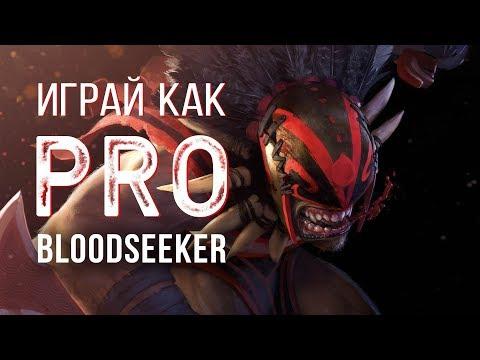 видео: Играй как pro: bloodseeker