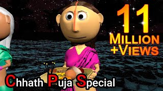 Ai Hamm || Chhath Puja Special || Bhojpuri Comedy Video | Bhojpuri Funny Video | Chhath puja 2019