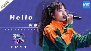 [ 纯享 ] 高睿《Hello》《梦想的声音3》EP11 20190104  /浙江卫视官方音乐HD/