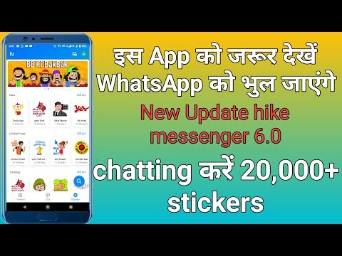 New Hike 6.0 Messenger Chat With Stickers  Best Chatting App