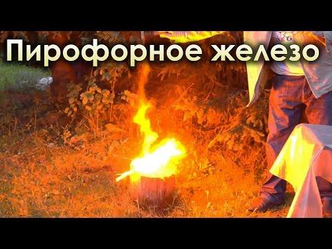 Пирофорное железо! Самовозгорание металла!