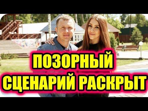 ДОМ 2 СВЕЖИЕ НОВОСТИ раньше эфира! 23 июля 2018 (23.07.2018)