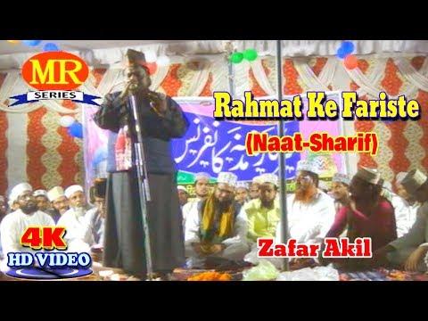 2018 नात शरीफ़- اردو نعت شریف ! रहमत के फ़रिस्ते ! Zafar Akil ! Urdu Naat Sharif New