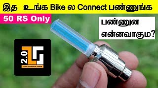 Sema Gadget Ghost Rider Like  Led Lights for Bike | Tamil Techguruji