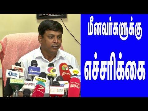 cyclone weather report news மீனவா்களுக்கு எச்சரிக்கை |AirMedia