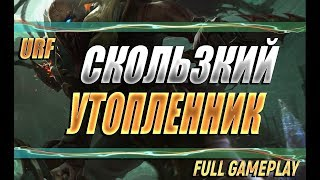 ПАЙК-МАШИНА УРФА 950+ AD | Полный геймплей.