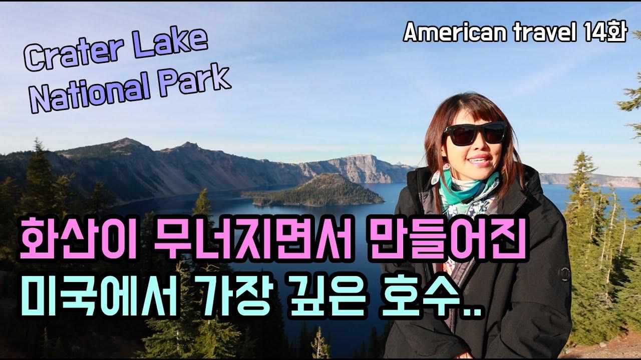 화산이 무너지면서 만들어진 미국에서 가장 깊은 호수.. [American Travel 14화] Crater Lake National Park