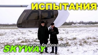 🎥 Анатолий Юницкий о ходовых испытаниях. Инвестиции Новый транспорт. New Transportation Investments(, 2016-12-01T11:05:57.000Z)