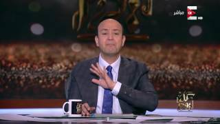 كل يوم - عمرو أديب: قضية مجدي مكين لابد ألا تتحول إلى