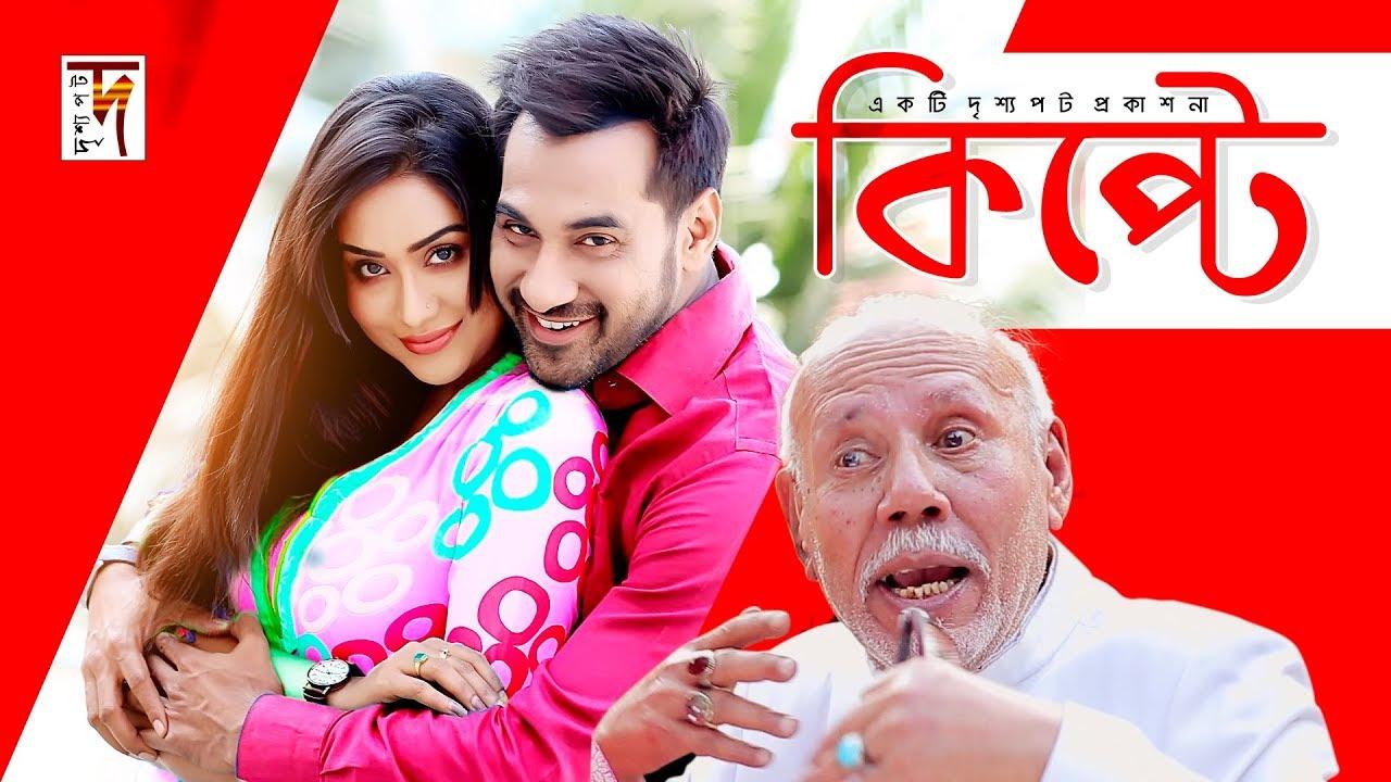 kipte (কিপটে)   Bangla Natok   Shajal Noor   Zakia Bari Momo   ATM Shamsuzzaman   New Natok 2019