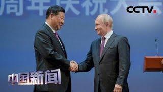 [中国新闻] 习近平和俄罗斯总普京统共同出席中俄建交70周年纪念大会并观看文艺演出 | CCTV中文国际