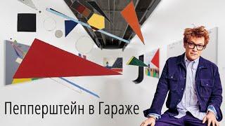 "Выставка Павла Пепперштейна ""Человек как рамка для ландшафта"""