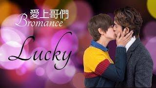 愛上哥們 🍀 Lucky Bromance MV - In love with my Best Friend (EP1-12)