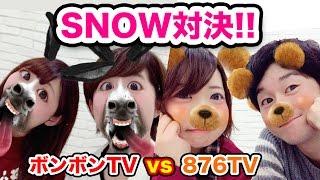 ボンボンTV vs 876TV!SNOWで4本対決!【251】