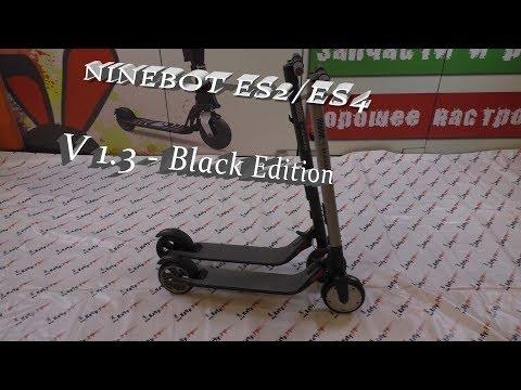 Электросамокат Ninebot KickScooter ES2/ES4, V1.3, Black Edition, Черный