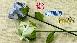 วันละCrafts |How to Make | Easy money  flower rose | วิธีพับดอกกุหลาบจากธนบัตร | by Looknam