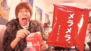 【味不明】メラメラポテチってどんな味なの?!