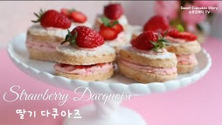 #B98 [쌀베이킹] 딸기 다쿠아즈 만들기/ 딸기 쏙쏙…