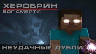Minecraft сериал: Херобрин - Бог смерти - (Неудачные дубли и много мата) #1