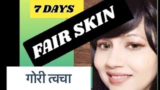 How to Get Fair skin in 7 days:Best Remedy for Fair Skin in 1 Week-Top 10 Natural Home Remedies:Hind