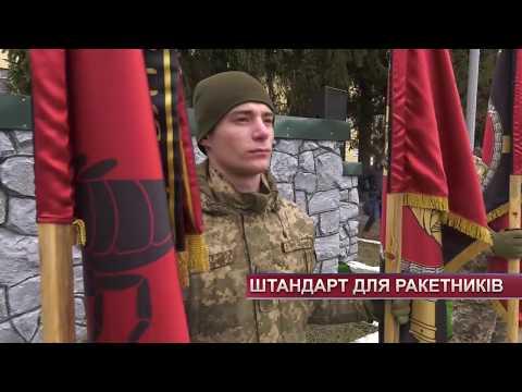 TV7plus Телеканал Хмельницького. Україна: ТВ7+. Військовослужбовці із Хмельницької ракетної бригади отримали почесний прапор