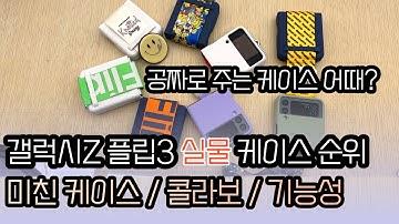 함께해요! 실물 갤럭시Z 플립3 케이스 종류 및 차이 링, 스트랩, 콜라보 실리콘 케이스 순위 정해 볼까요? - Galaxy Z Flip3 Case
