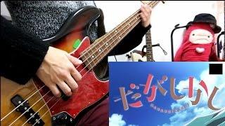 だがしかし OP MICHI の Checkmate!? をベースで弾いてみました。 再up Dagashikashi op bass.