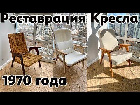 Реставрация 50 летнего кресла - Restoration Of A 50 Year Old Chair