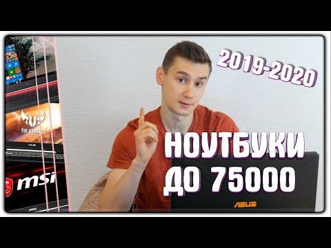 ИГРОВЫЕ НОУТБУКИ ДО 70000-75000 РУБЛЕЙ | 2019-2020