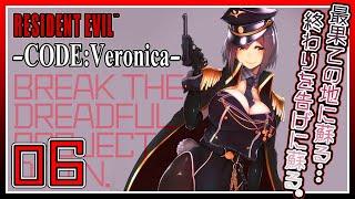 06:💜BIOHAZARD CODE:Veronica【バイオハザード コード:ベロニカ /20190814】 #しずりん生放送