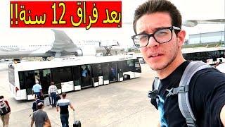 تحدي 36 ساعة سفر بالطيارة من امريكا الى العراق !!