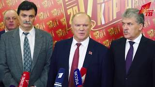 Пресс-конференция по итогам XVII съезда КПРФ